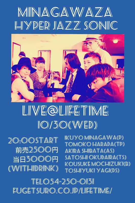 Live from Minakawa-za HYPER JAZZ SONIC reko