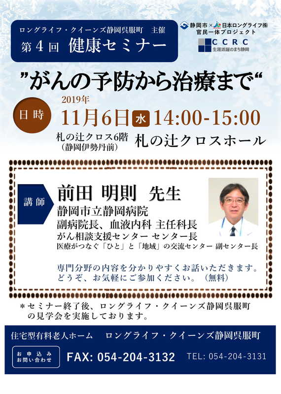 """Healthy seminar from """"the prevention of cancer to treatment"""" (11/6)"""