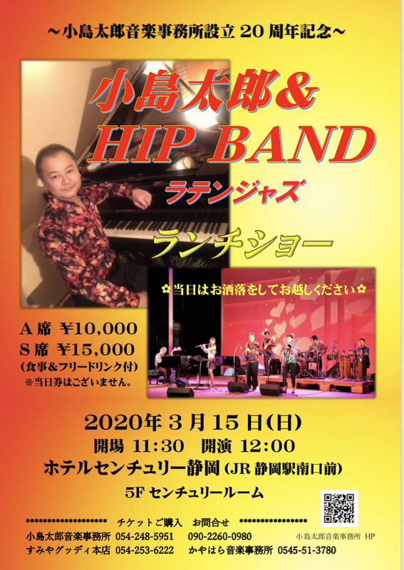 Taro Kojima & HIP BAND Latin jazz lunch show