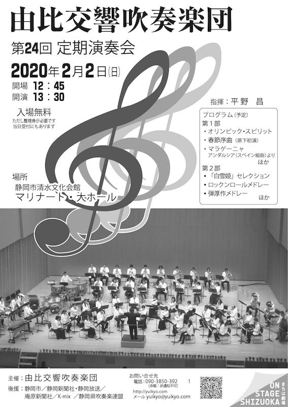 yoshihikohibiki**gakudandai 24 times periodical concert