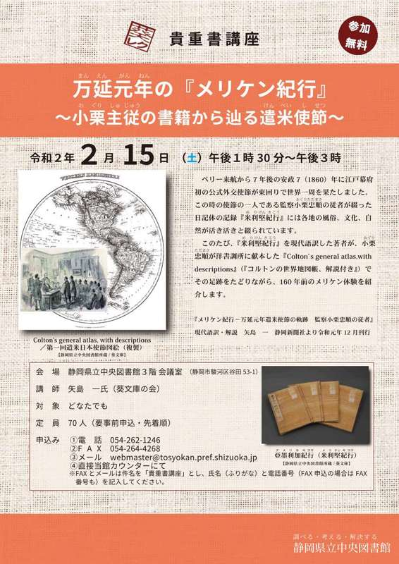 "Aoi lek your important documentation lecture ""Japanese mission to America - to trace from book of ""American travelogue"" - Oguri master and servant of 1860"""