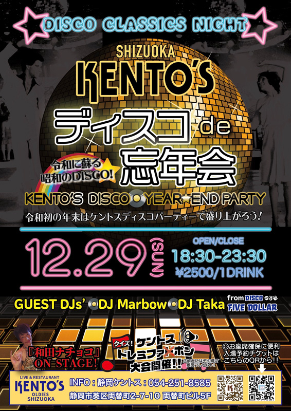 Kent, Shizuoka disco de year-end party - DISCO CLASSICS NIGHT