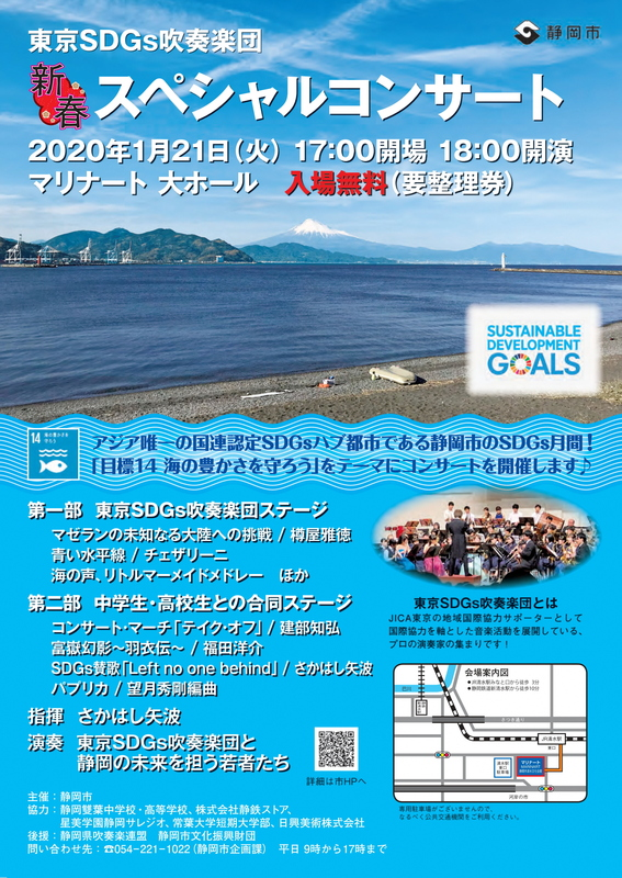 Concert special on the Tokyo SDGs brass band New Year