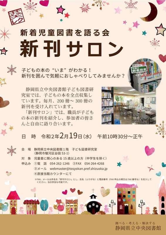 葵レク 新刊サロン