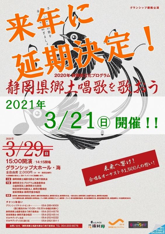 Let's sing Shizuoka native district song