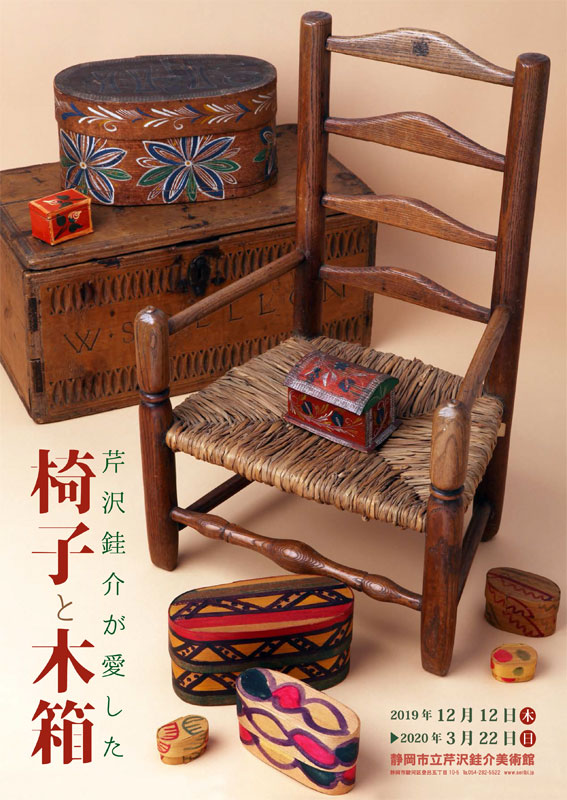 Chair and wooden box which seiokashiritsuserisawa銈kaibijutsukanserisawa銈kai loved
