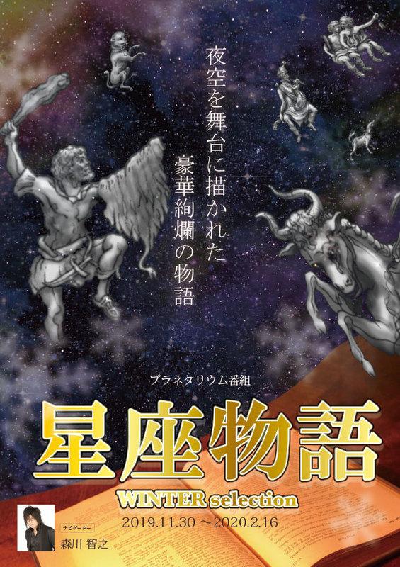 プラネタリウム「星座物語~winter sellection~」