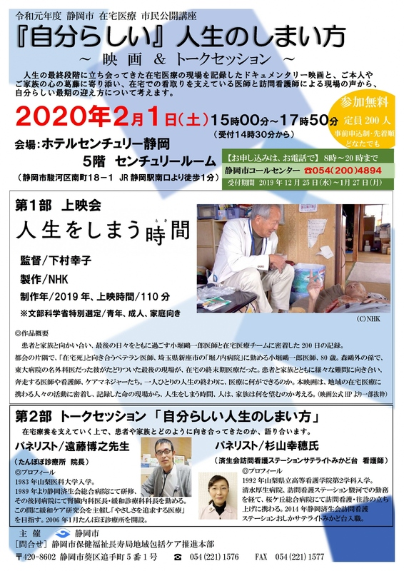 """2019 Shizuoka-city home medical care citizen open lecture """"how to put away lives"""" like """"oneself"""" (2/1)"""