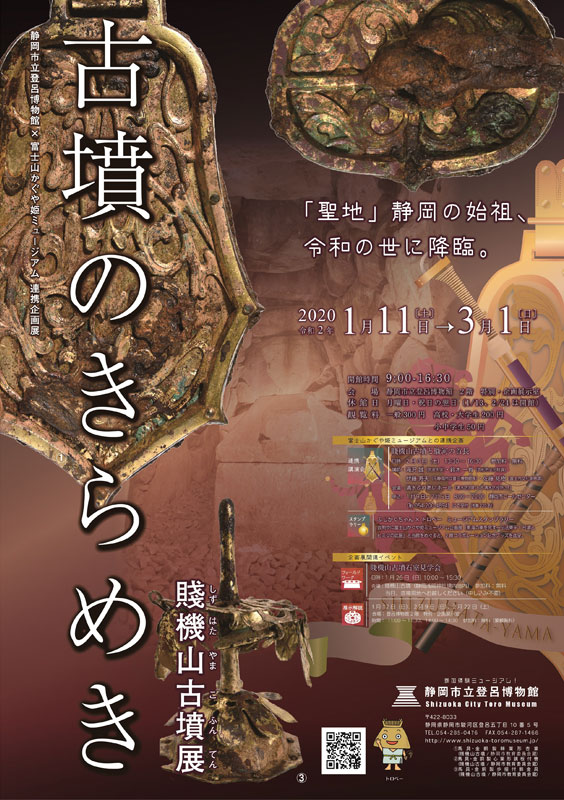 "Shizuoka City Toro museum winter season plan exhibition ""glitter - Mt. Shizuhata old burial mound exhibition - of old burial mound"""