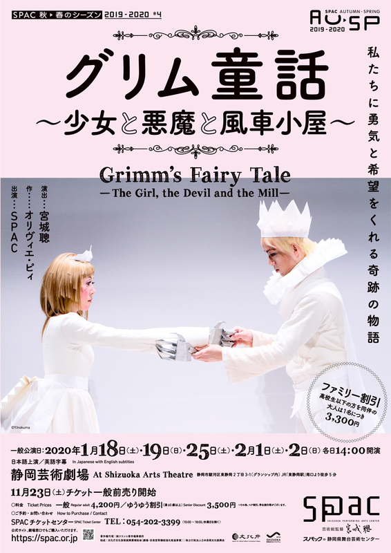 """SPAC autumn → Spring season 2019-2020 #4 """"Grimm's Fairy Tales - girl and devil and windmill -"""""""