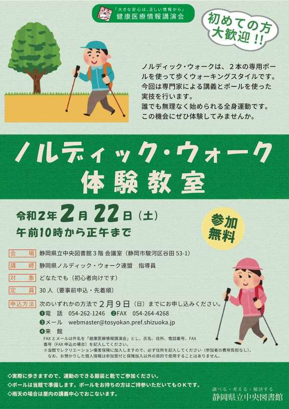 """Aoi lek health medical information lecture """"Nordic events walk experience classroom"""""""