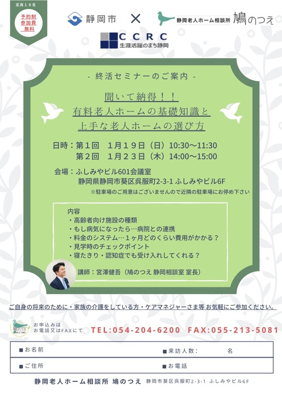 We hear the stick shukatsu seminar second of Shizuoka-city X pigeon and understand! Basic knowledge and good how to choose pay nursing homes