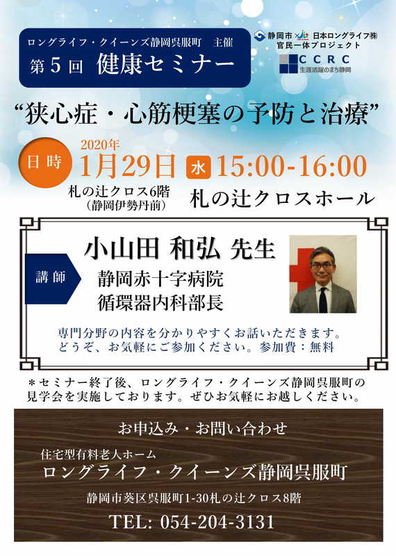 """The fifth health seminar holds """"the prevention and treatment of angina, myocardial infarction"""" (1/29)"""