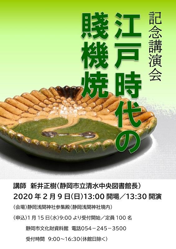 """Commemorative lecture """"*ki* of the Edo era"""""""