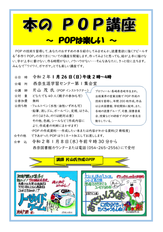 POP lecture of book