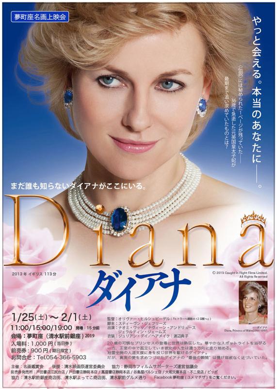 "Cinema salon dream town-za masterpiece screening society ""Diana"""