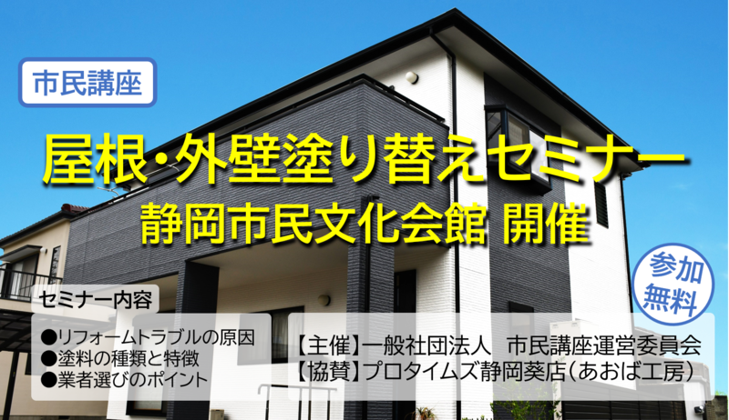 [civic lecture] Roof, outer wall coating spare seminar