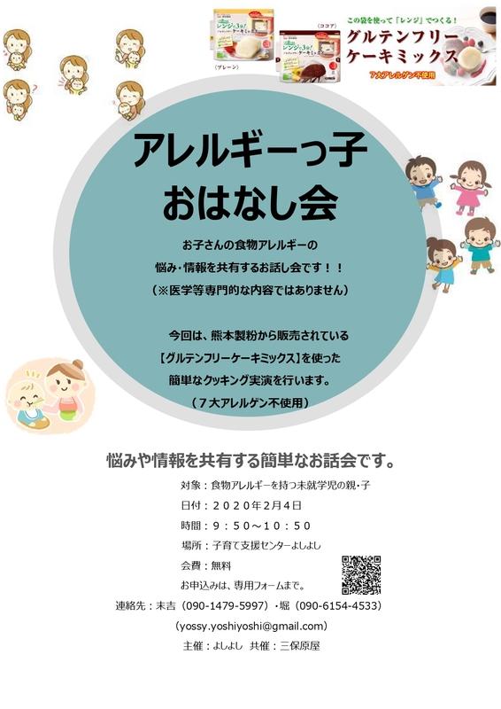 Of allergy to Shizuoka-city native talk; meeting