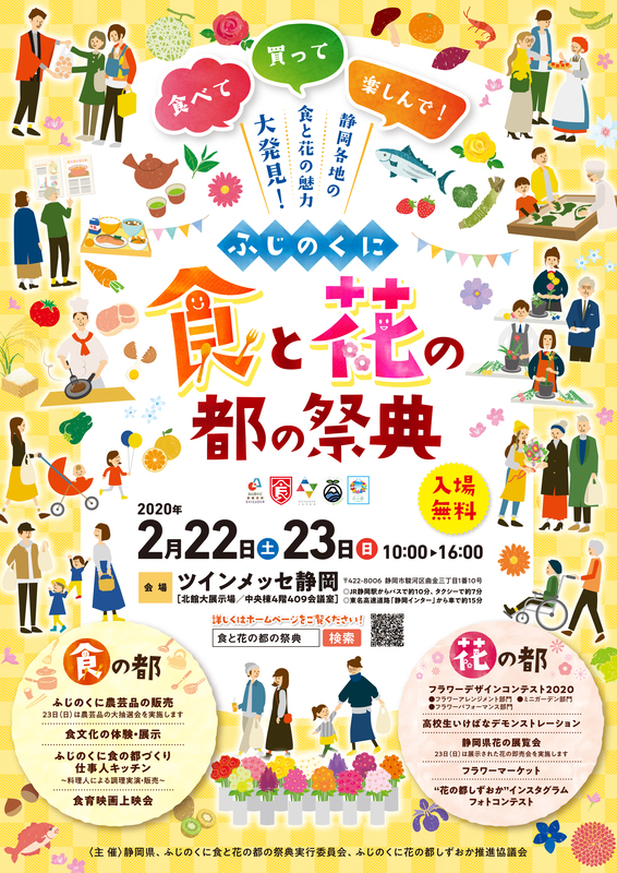 fujinokuni food and festival of magnificent city