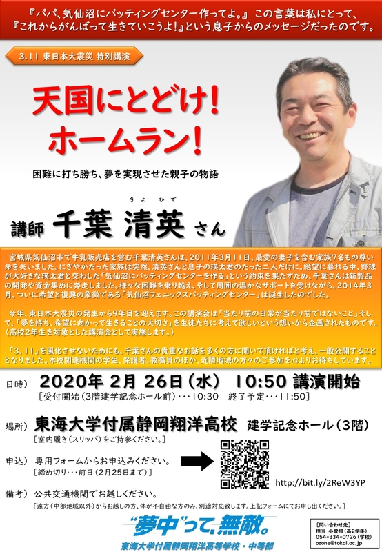 "3.11 special lecture ""reach heaven! Home run!"""