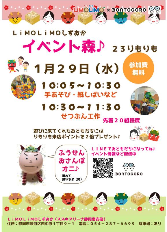 Limo limo Shizuoka event forest
