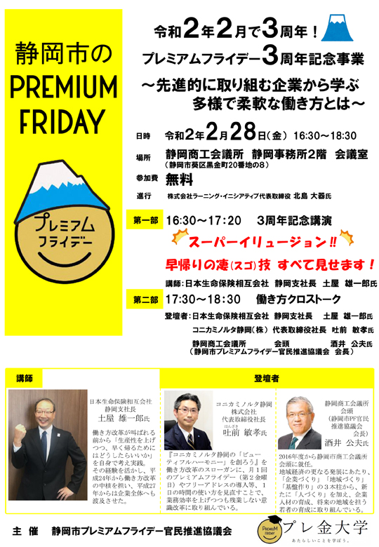 It is ... with various, flexible ways of working to learn from business ... company working futuristically of the third anniversary on premium Friday of Shizuoka-city
