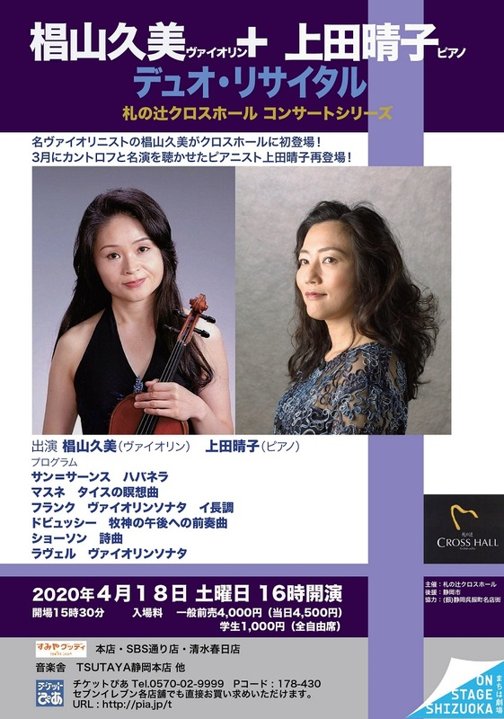 Kumi Sugiyama + Haruko Ueda Duo recital