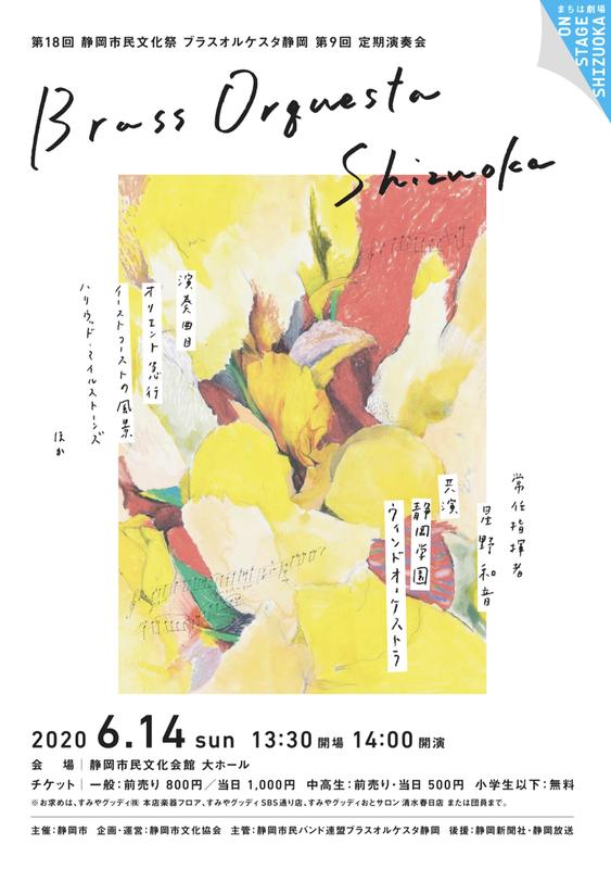 Brass Orr cuesta Shizuoka ninth commuter pass concert