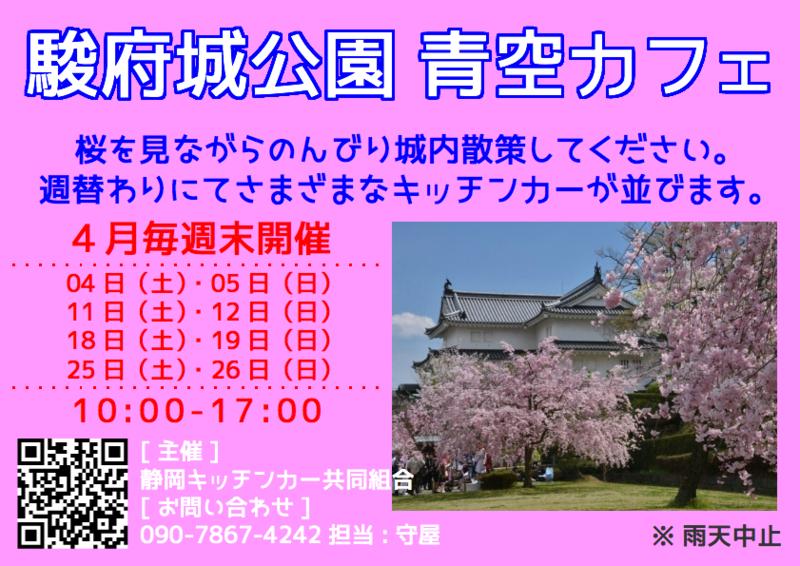 駿府城公園 青空カフェ