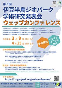 第5回伊豆半島ジオパーク学術研究発表会「ウェッブカンファレンス」
