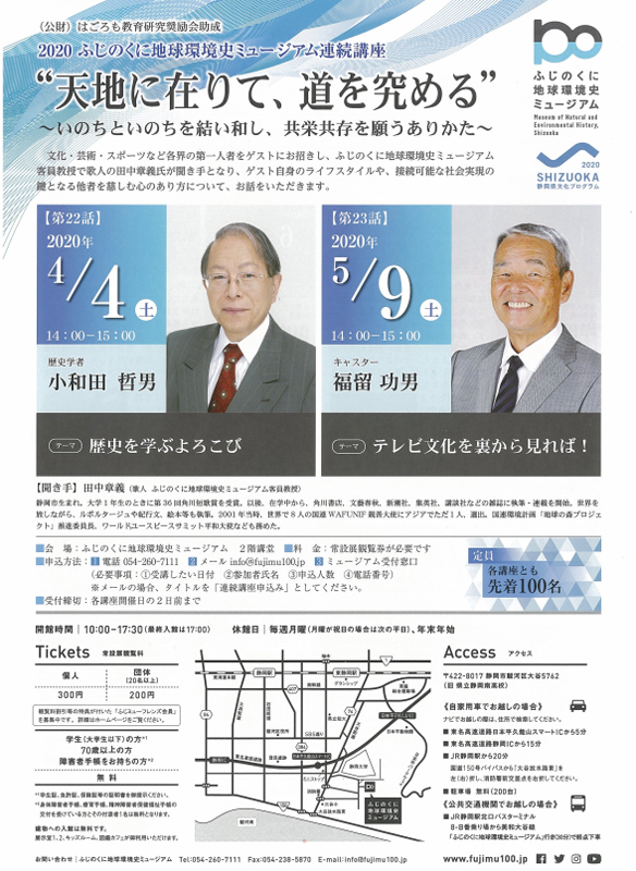 """Museum consecutive lecture Episode 23 """"masters living-in-rite, way in nature"""" in the fujinokuni global environment history"""