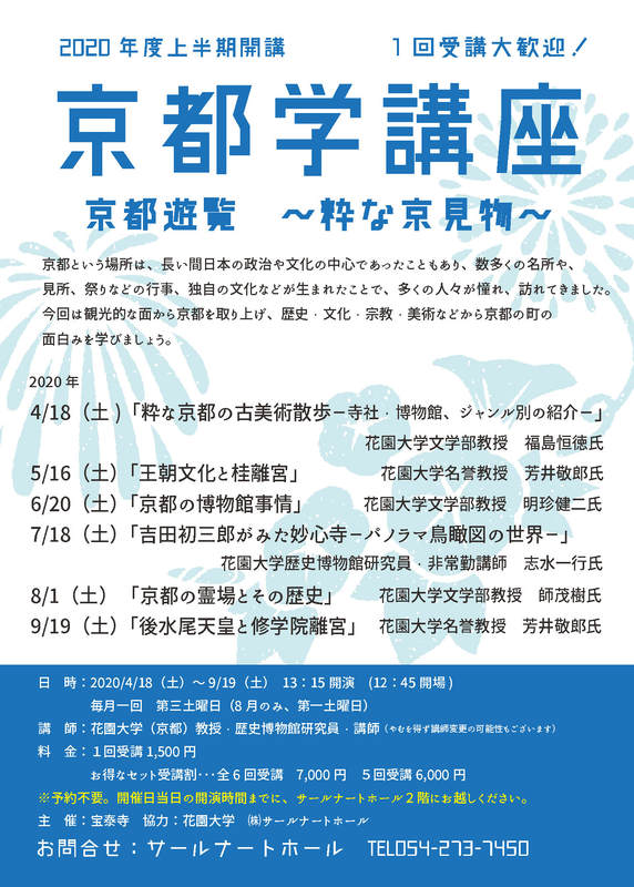 "Kyoto study lecture ""Kyoto sight-seeing - smart Kyoto sightseeing ..."" ""museum circumstances of Kyoto"""