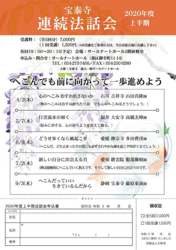 """Hủy bỏ Hotaiji cuộc họp liên tục nói chuyện pháp lý nửa đầu của FY2020 """"bởi vì bạn đang sống một dent"""""""