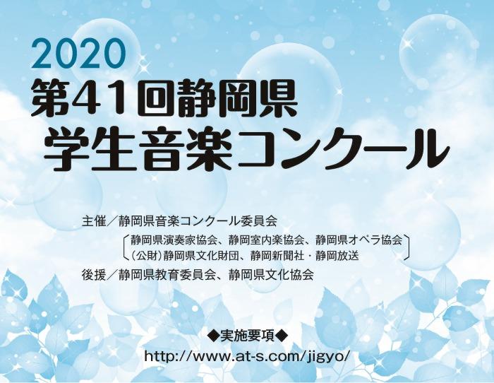 Hủy bỏ Cuộc thi âm nhạc sinh viên thứ 44 của Shizuoka