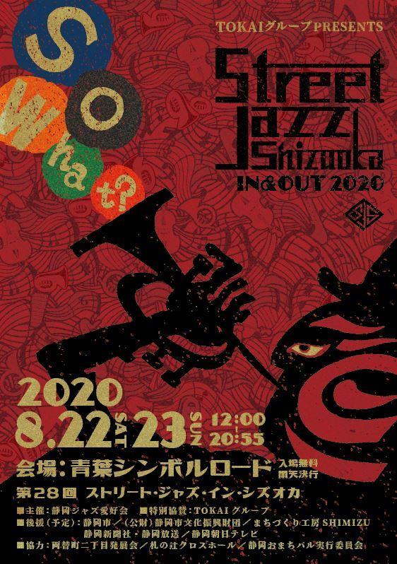 STREET JAZZ SHIZUOKA trong & out2020 [vì vậy, những gì?]