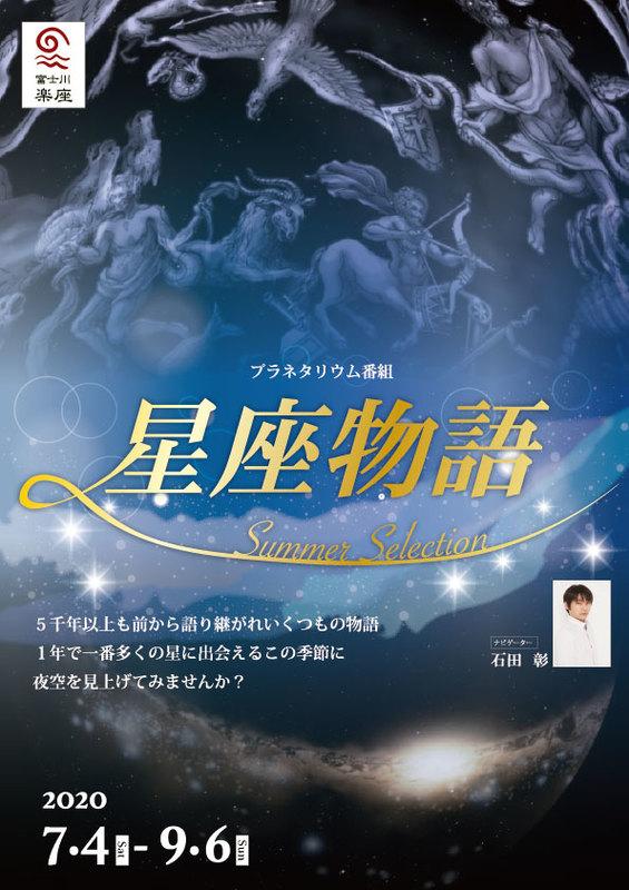 プラネタリウム「星座物語-summer selection-」