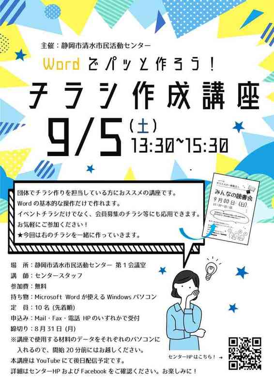 Let's make suddenly in Word! Flyer making lecture