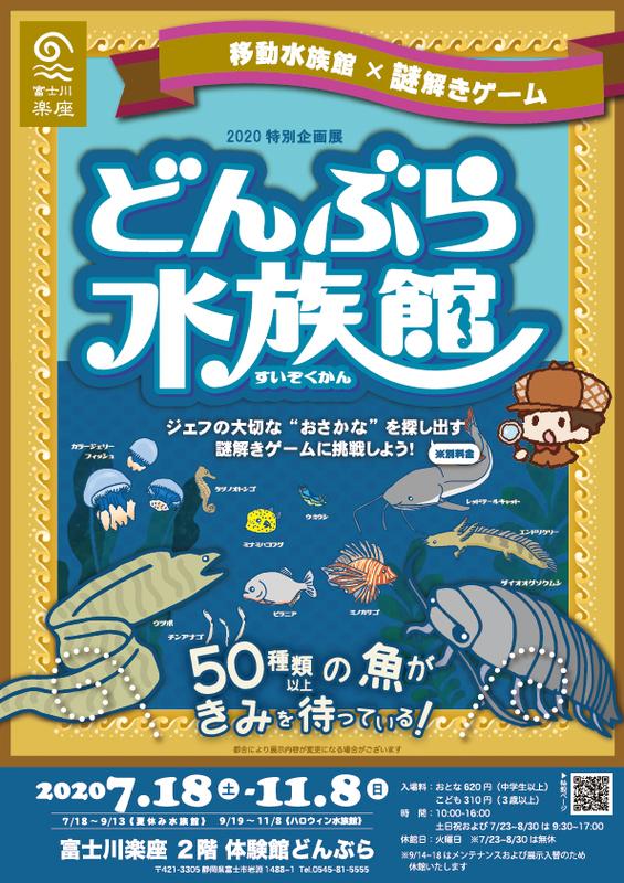 体験館どんぶら特別展 移動水族館×謎解きゲーム『どんぶら水族館』