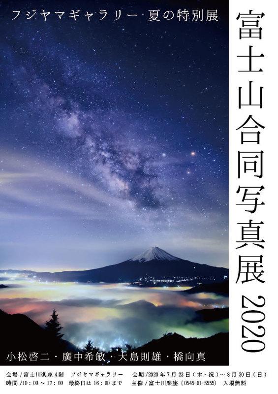 フジヤマギャラリー夏の特別展「富士山合同写真展2020」