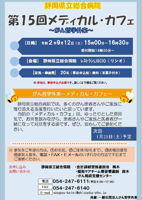 Medical cafe for patients with Shizuoka Prefectural general hospital 15th cancer