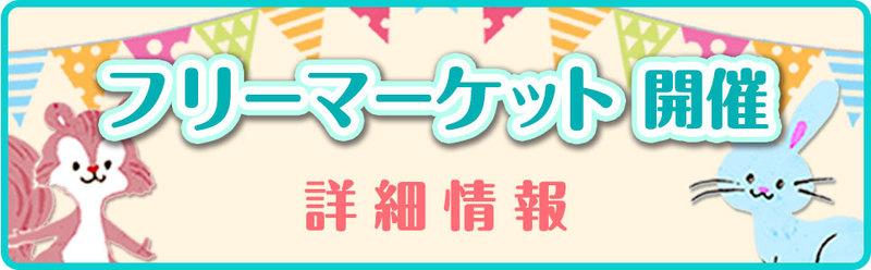 Chợ trời (tháng 8) SBS My Home Center Shizuoka East Exhibition Hall