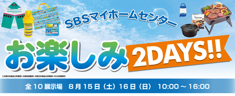 Thưởng thức 2DAYS SBS My Home Center Shizuoka Exhibition Hall