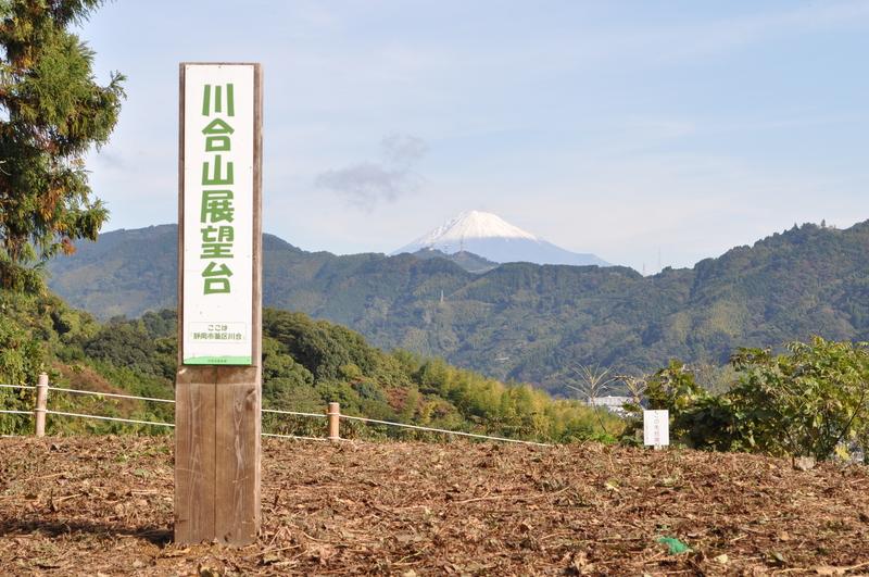 "Business Aoi traveler Chiyoda east ""Mt. Kawai cleaning hiking"" of making Aoi-ku charm (11/15)"