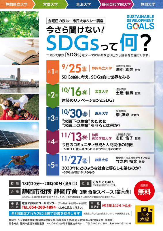 프리 돈 대학 연계 이제 와서 들을 수 없다!SDGs는 무엇?시민 대학 릴레이 강좌