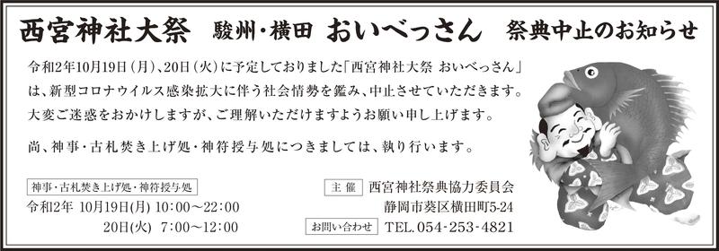 [取消]oibessan例大祭