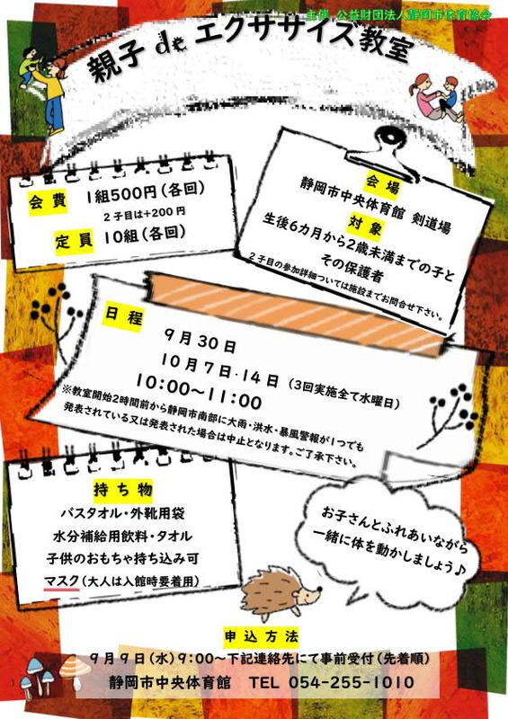Parent and child de exercise classroom (10/7)