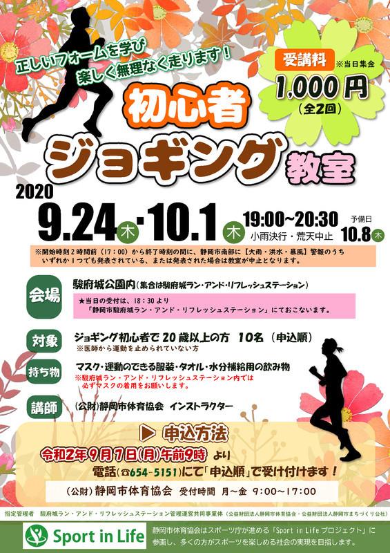Beginner jogging classroom (9/24)