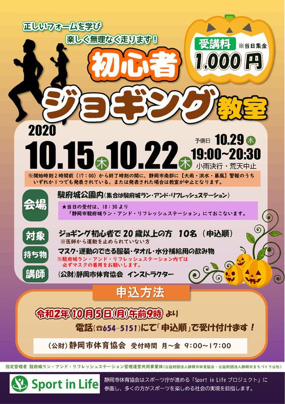 Beginner jogging classroom (10/15, 10/22)