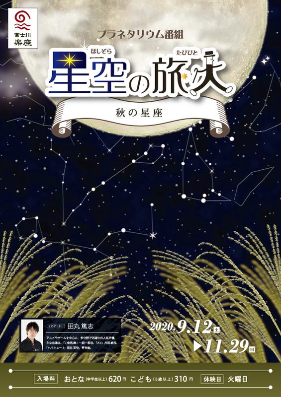 プラネタリウム「星空の旅人~秋の星座~」