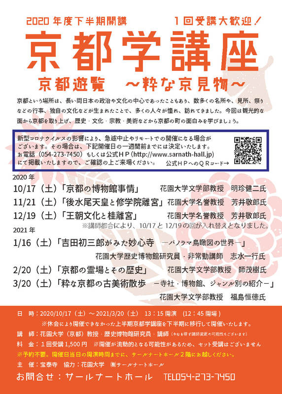 "[lecturer, theme change] Kyoto study lecture ""Kyoto sight-seeing - smart Kyoto sightseeing ..."" ""dynasty culture and Katsura Rikyu Imperial Villa"""